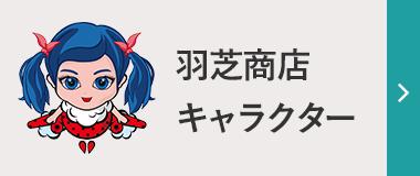 羽芝商店キャラクター紹介
